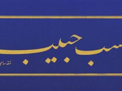HAT 001 / Sami EFENDİ / Celi Ta'lıyk Levha , 1903