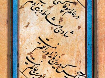 HAT 002 / Yesari Mehmed Esad EFENDİ / Ta'lıyk Kıt'a, 1775