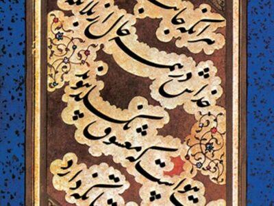 HAT 006 / Katip Zade Mehmed Refi EFENDİ / Ta'lıyk Kıt'a, 1720