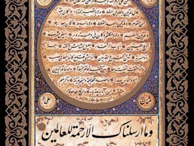 HAT 008 / Yesari Mehmed Esad EFENDİ / Ta'lıyk Hilye Levhası, 1778