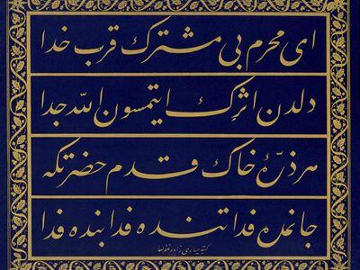 HAT 012 / Yesari Zade Mustafa İzzet EFENDİ / Celi Ta'lıyk Levha, 1841
