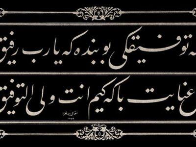 HAT 014 / Ali Haydar BEY / Celi Ta'lıyk Levha, 1853