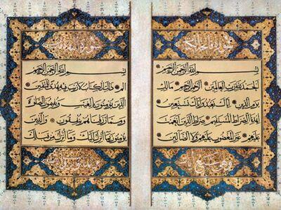 HAT 015 / Derviş Hasan Bin İLYAS / Kur'anı Kerim'den ''Muhakkak'' Serlevha, 1509