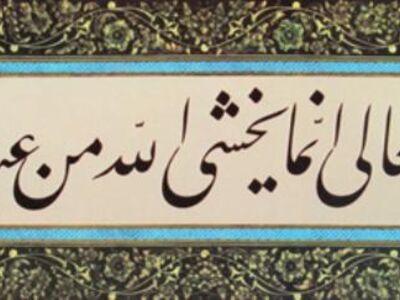 HAT 046 / Mehmed Hulusi YAZGAN / Celi Ta'lıyk Levha